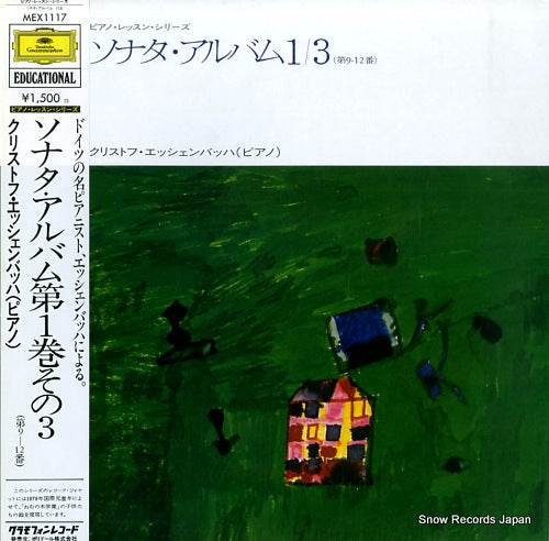 ESCHENBACH, CHRISTOPH - sonata album 1 (3) - MEX1117 - Snow Records Japan