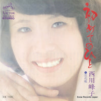 NISHIKAWA, MINEKO - hajimete no hito - SV-1210 - Snow Records Japan
