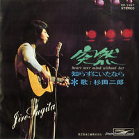 SUGITA, JIRO - heart over mind - EP-1267 - Snow Records Japan
