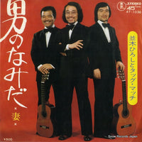 NAMIKI, HIROSHI, AND TAG MATCH - otoko no namida - AT-1036 - Snow Records Japan