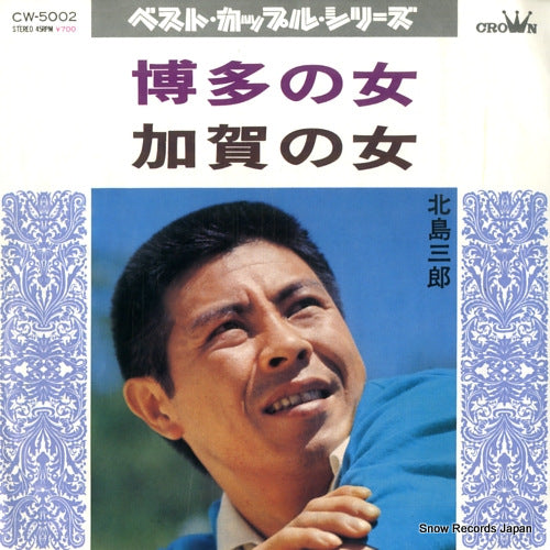 KITAJIMA, SABURO - hakata no hito - CW-5002 - Snow Records Japan