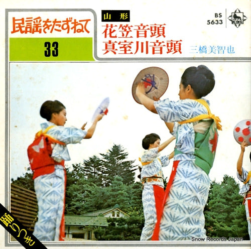 MIHASHI, MICHIYA - hanagasa ondo - BS5633 - Snow Records Japan