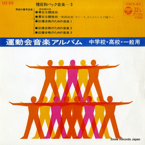 UNDOKAIYO ONGAKU ALBUM - shumokubetsu back ongaku 3 - EES-376 - Snow Records Japan