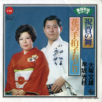 OOTSUKA, FUMIO - shukuga no mai - GK-3119 - Snow Records Japan
