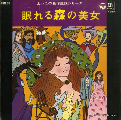 YOIKO NO MEISAKU DOWA SERIES - nemureru mori no bijo - NRM-33 - Snow Records Japan