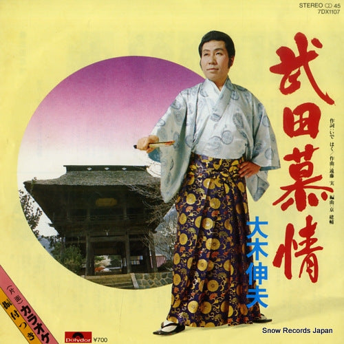 OOKI, NOBUO - takeda bojo - 7DX1107 - Snow Records Japan