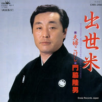 KADOWAKI, RIKUO - shussemai - CWA-266 - Snow Records Japan