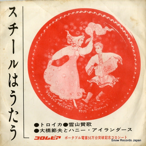 OOHASHI, SETSUO, AND HONEY ISLANDERS - steel wa utau - P.R.S-26 - Snow Records Japan