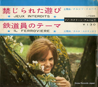 SCREEN MUSIC ORCHESTRA - jeux interdits - SM-2842 / SR-206 - Snow Records Japan