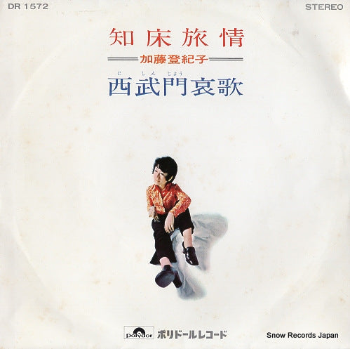 KATO, TOKIKO - shiretoko ryojo - DR-1572 - Snow Records Japan