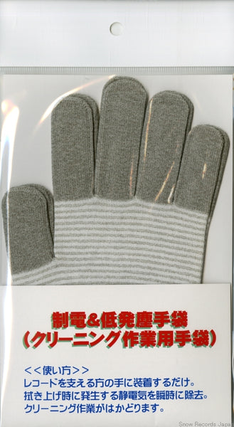 Antistatic Gloves Made Especially for Vinyl Records; Made in Japan ( los guantes antiestáticos para discos gramofónicos; hecho en Japón ) - Snow Records Japan