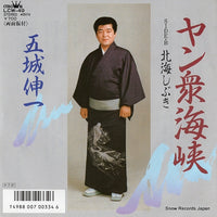 GOJO, SHINICHI - yan shu kaikyo - LCW-49 - Snow Records Japan