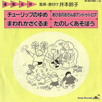 GRAMMOPHON ORCHESTRA - tulip no yume - 8KX3026 - Snow Records Japan