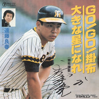 ENDO, YOSHIHARU - go go kakefu - RS-77 - Snow Records Japan