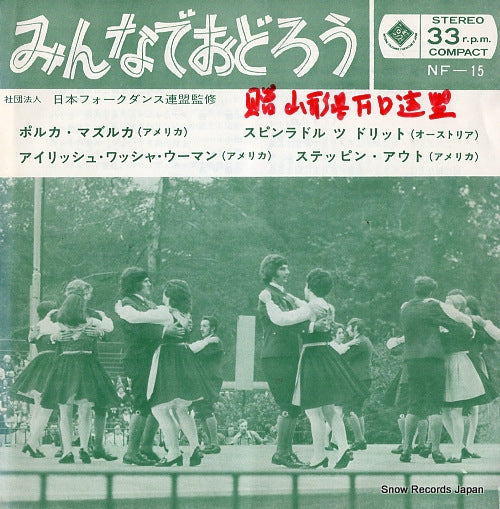 NIPPON FOLK DANCE RENMEI - polka mazurka - NF-15 - Snow Records Japan