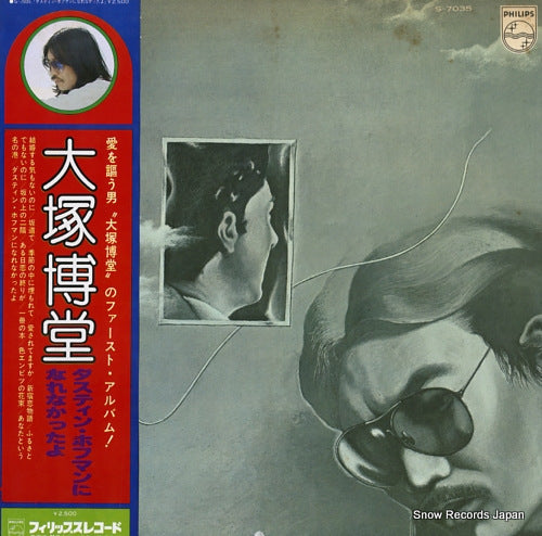 JOHNNY AND THE HURRICANES - red river rock - LED-146 - Snow Records Japan