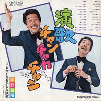 HIRANO, MASAAKI - enka chan chaka chan - RS-102 - Snow Records Japan