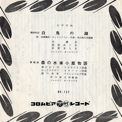 V/A - buyo monogatari hakucho no mizuumi - BK-127 - Snow Records Japan