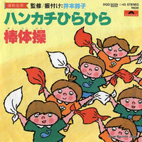SUGINAMI JUNIOR CHORUS - handkerchief hirahira - DQQ5029 - Snow Records Japan