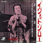 GIRAUD, YVETTE - l'ame des poetes - HM-5015 - Snow Records Japan