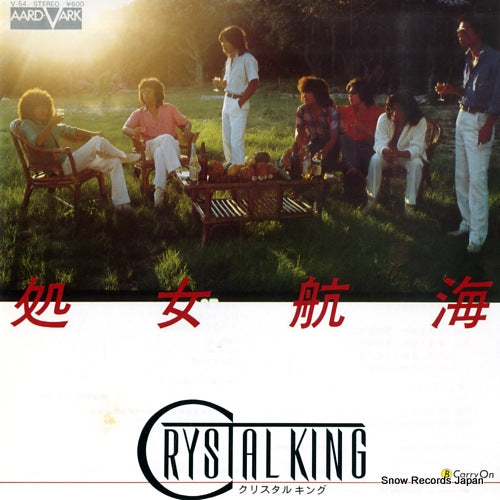 CRYSTAL KING - shojo kokai - V-54 - Snow Records Japan