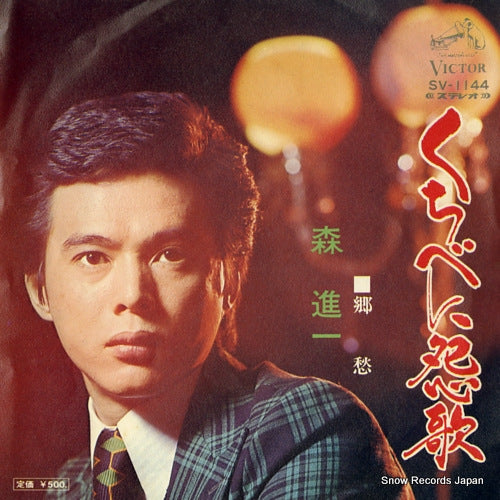 MORI, SHINICHI - kuchibeni onka - SV-1144 - Snow Records Japan