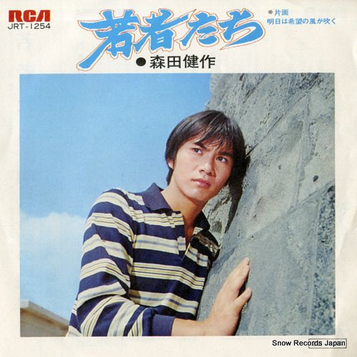 MORITA, KENSAKU - wakamonotachi - JRT-1254 - Snow Records Japan