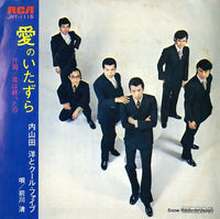 UCHIYAMADA, HIROSHI, AND COOL FIVE - ai no itazura - JRT-1115 - Snow Records Japan