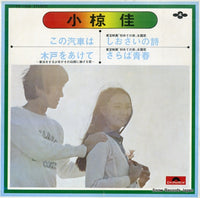 OGURA, KEI - shiosai no uta - KR1068 - Snow Records Japan