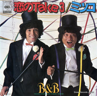 B AND B - koi no take 3 - 07SH846 - Snow Records Japan