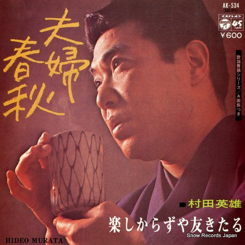 MURATA, HIDEO - meoto shunju - AK-534 - Snow Records Japan