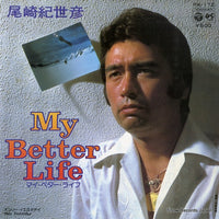 OZAKI, KIYOHIKO - my better life - PK-172 - Snow Records Japan