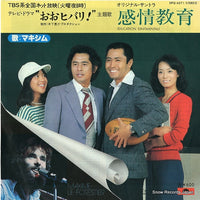 LE FORESTIER, MAXIME - education sentimentale - DPQ6071 - Snow Records Japan