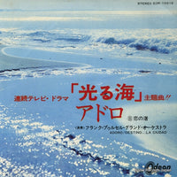 POURCEL, FRANCK - adoro - EOR-10216 - Snow Records Japan