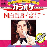 CROWN ORCHESTRA - karaoke best series - CW-7086 - Snow Records Japan