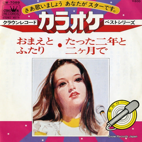 CROWN ORCHESTRA - karaoke best series - CW-7089 - Snow Records Japan