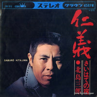KITAJIMA, SABURO - jingi - CW-916 - Snow Records Japan