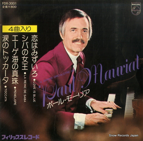 MAURIAT, PAUL - love is blue - FDX-3001 - Snow Records Japan