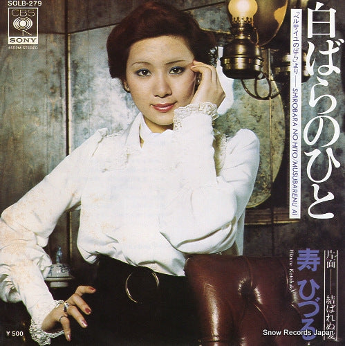 KOTOBUKI, HIZURU - shirobara no hito - SOLB-279 - Snow Records Japan