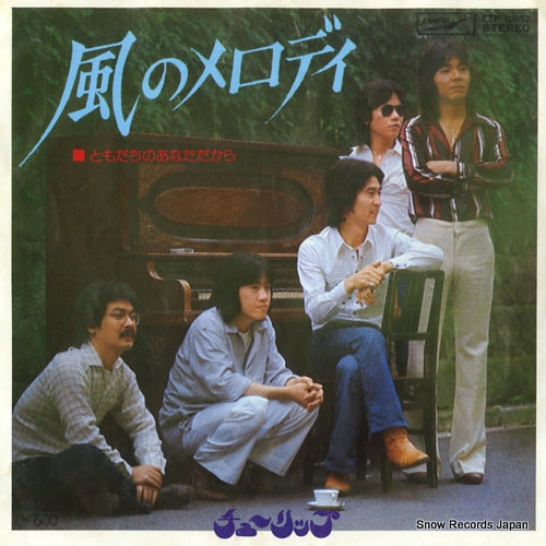 TULIP - kaze no melody - ETP-10052 - Snow Records Japan