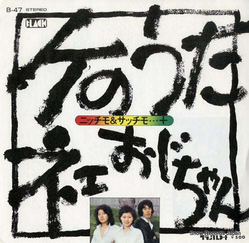 NICCHIMO AND SACCHIMO + - ke no uta - B-47 - Snow Records Japan