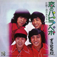ZUTORUBI - koi no pa pi pu pe po - AIS-12 - Snow Records Japan
