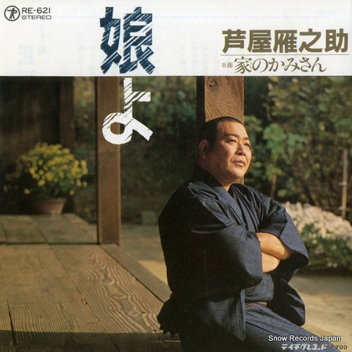 ASHIYA, GANNOSUKE - musume yo - RE-621 - Snow Records Japan