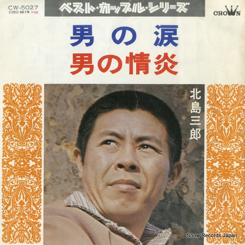 KITAJIMA, SABURO - otoko no namida - CW-5027 - Snow Records Japan