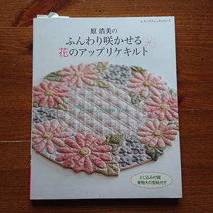 The Poem of Hand Sewing by Hiromi Hara