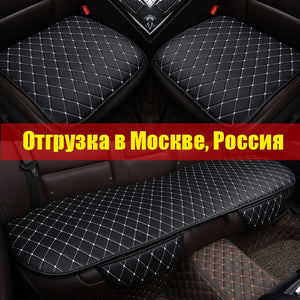 Universal Leather Car Seat Cover Cushion Front Rear Backseat Seat Cover Auto Chair Seat Protector Mat Pad Interior Accessories