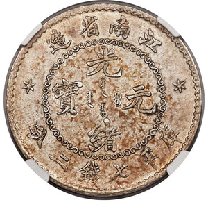 China: Kiangnan. Kuang-hsu Dollar ND (1897) AU Details (Surface Hairlines) NGC