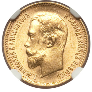 Russia: Nicholas II gold 5 Roubles 1910 ЭБ MS64 NGC