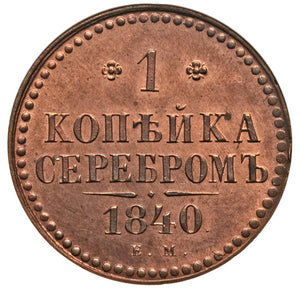 Russia: Nicholas I copper Proof Kopeck 1840 E.M. PR64 Red and Brown NGC
