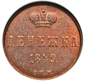 Russia: Nicholas I copper Proof Pattern Denga (1/2 Kopeck) 1849 C.П.M. PR64 Red and Brown NGC